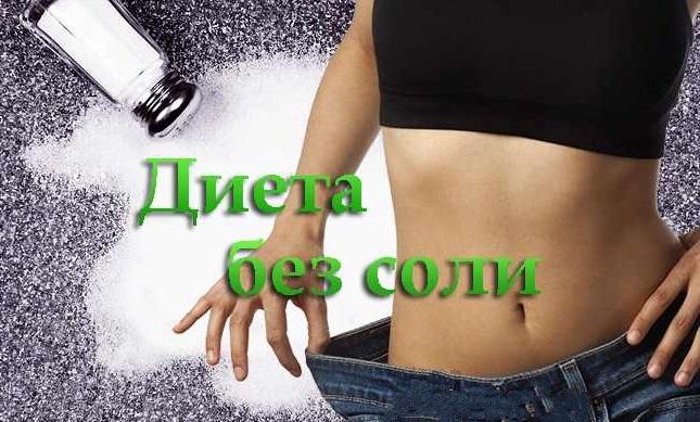 Без Соли Похудеешь. Есть ли жизнь без соли: бессолевая диета — а стоит ли так страдать для похудения и здоровья?
