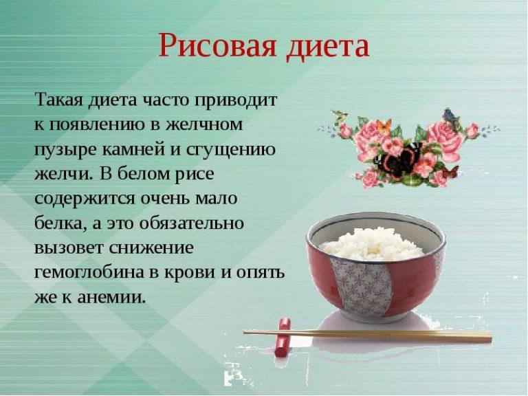 Рисовая Очищающая Диета На 7 Дней. Непростая рисовая диета для похудения: как соблюдать правила и не сорваться