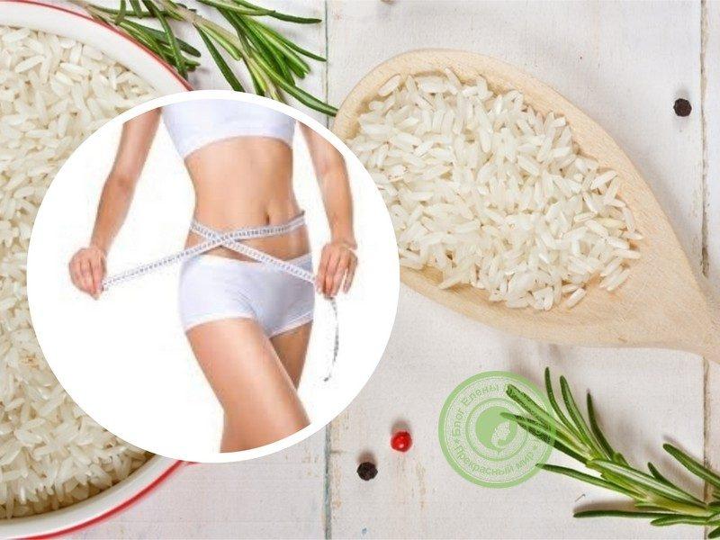 Правильное похудение рисовая диета