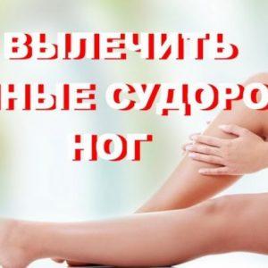 Средства против судорог — причины судорг, антисудоржные препараты, классификация средств и лечение таблетками (95 фото)